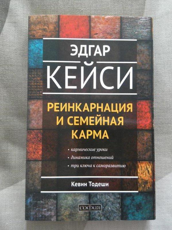 Эдгар кейси ★ великий ясновидящий эдгар кейси об атлантиде читать книгу онлайн бесплатно