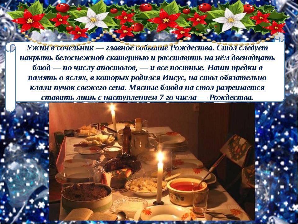 18 января – крещенский сочельник. суть праздника, традиции, запреты, гадания, приметы | местное время - новости рубцовска и алтайского края