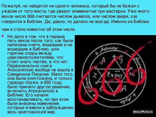 666 что значит это число? как бороться с фобией числа 666 | салид