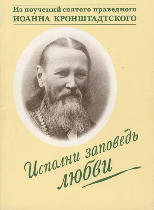 Биография иоанна кронштадского и в чем помогает икона, тексты молитв
