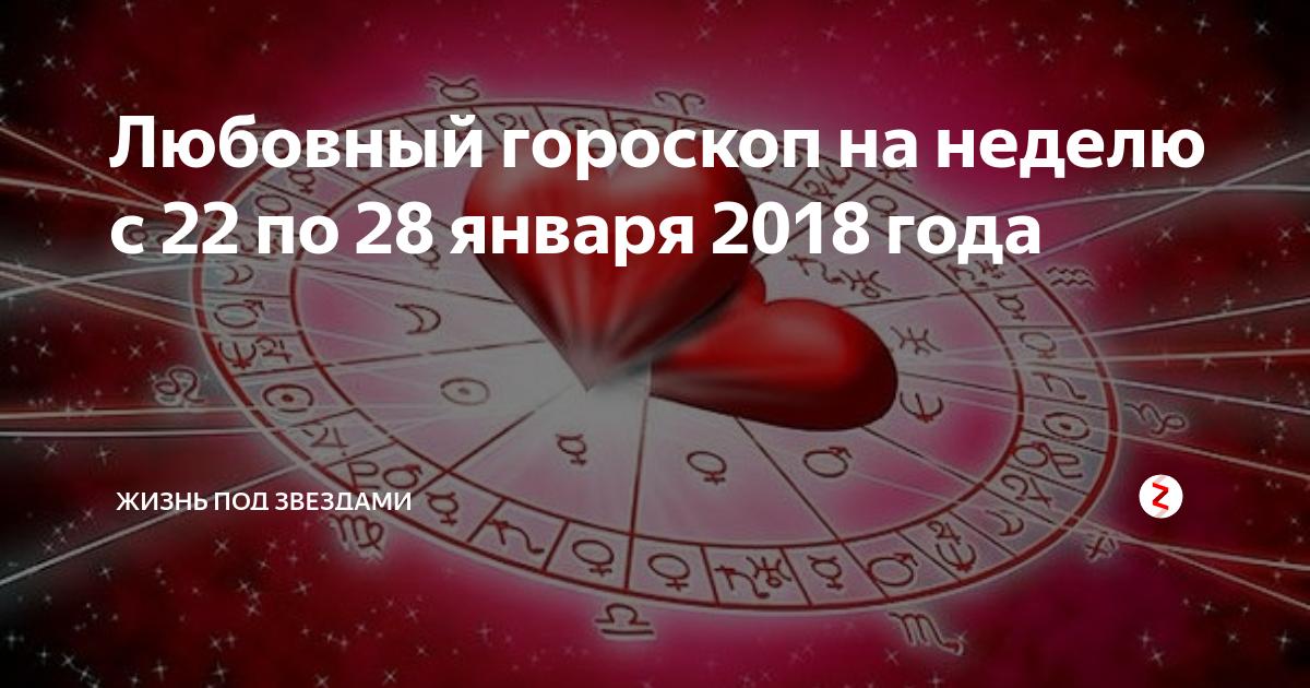 Любовный гороскоп на 2011 год. астрологический прогноз любовных отношений для знаков зодиакального гороскопа на 2011 год.