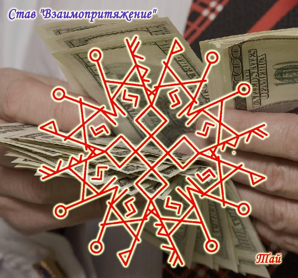 Рунические формулы для привлечения денег, богатства, удачи