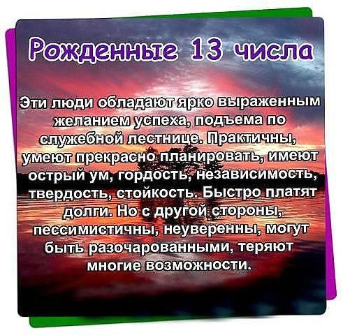 Число рождения 5