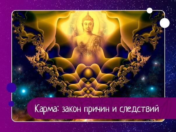 Закон причины и следствия - бесплатные статьи по религии дом солнца
