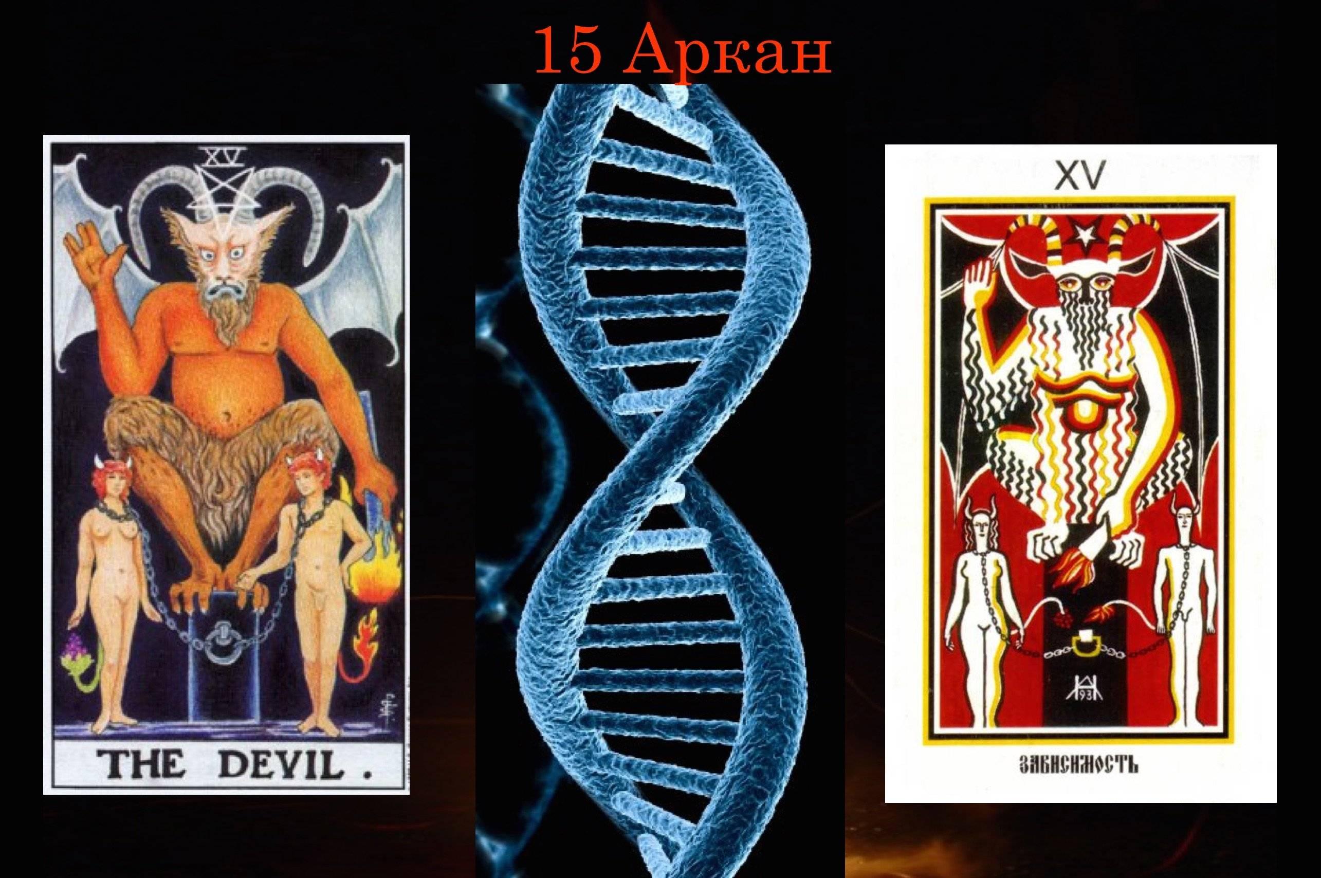 Дьявол - значение карты таро