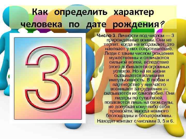 9 способов определить характер человека по дате его рождения