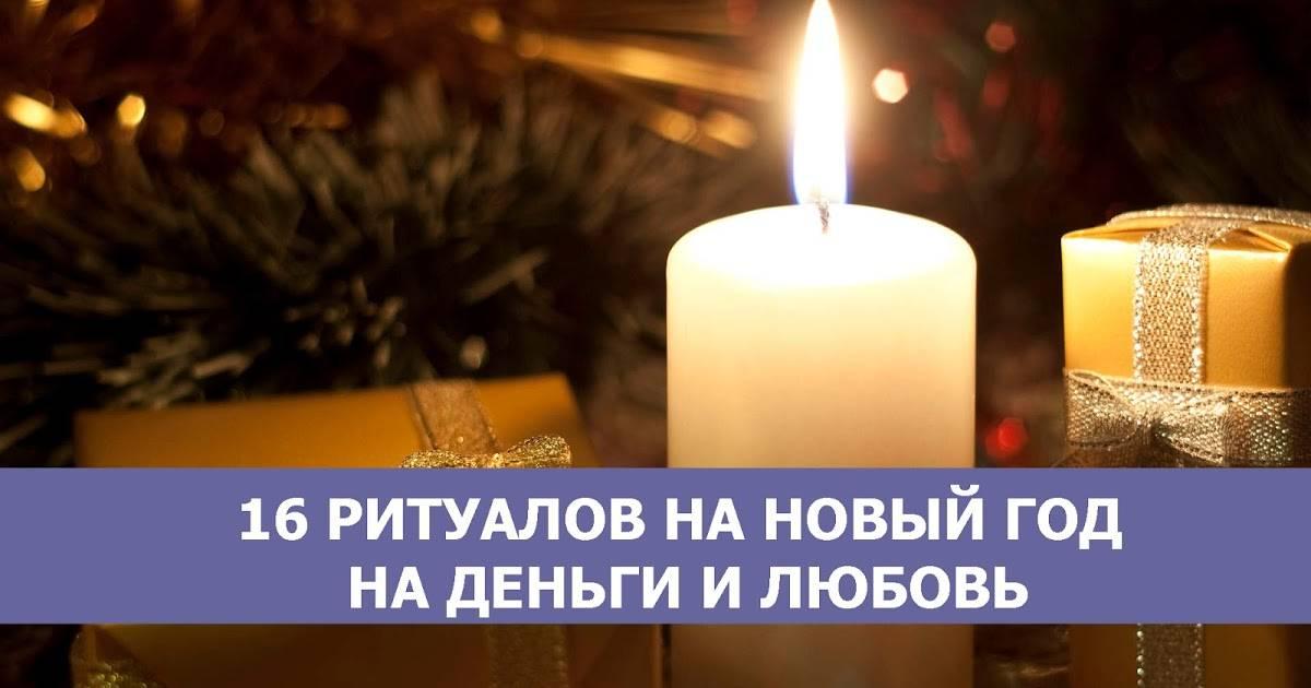 Приметы и обряды на старый новый год: заговоры и ритуалы на все случаи жизни