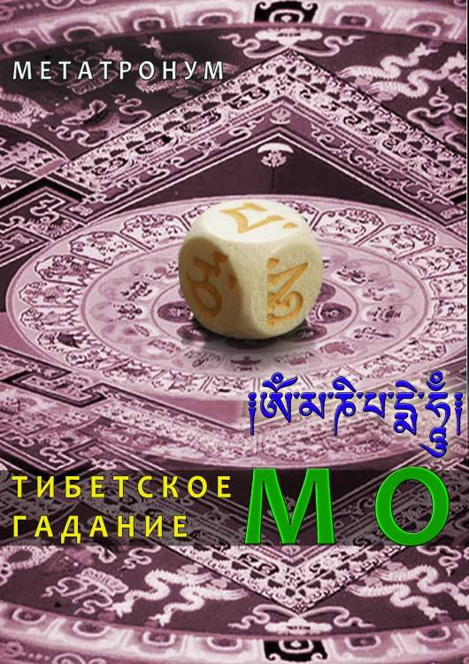 Тибетское гадание Мо онлайн — ответы на вопросы