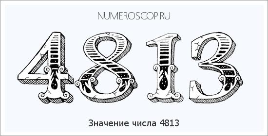 Значение числа 444 в нумерологии