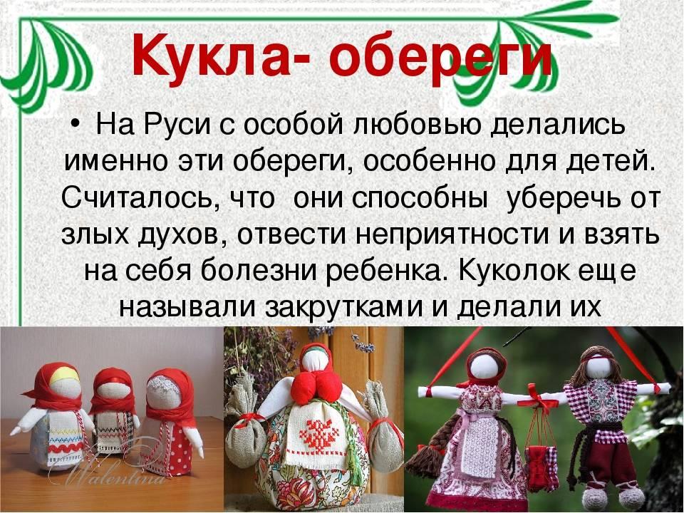 Кукла подорожница: делаем оберег своими руками   мастер класс.