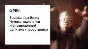 Шарлатан или целитель: аллан чумак стал олицетворением эпохи // нтв.ru