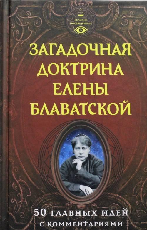 Елена блаватская ★ элементалы читать книгу онлайн бесплатно