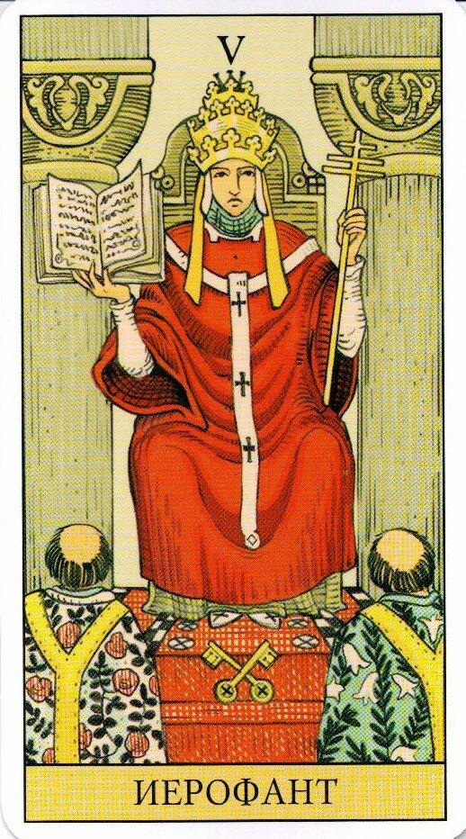 Значение карты таро — верховная жрица (папесса)
