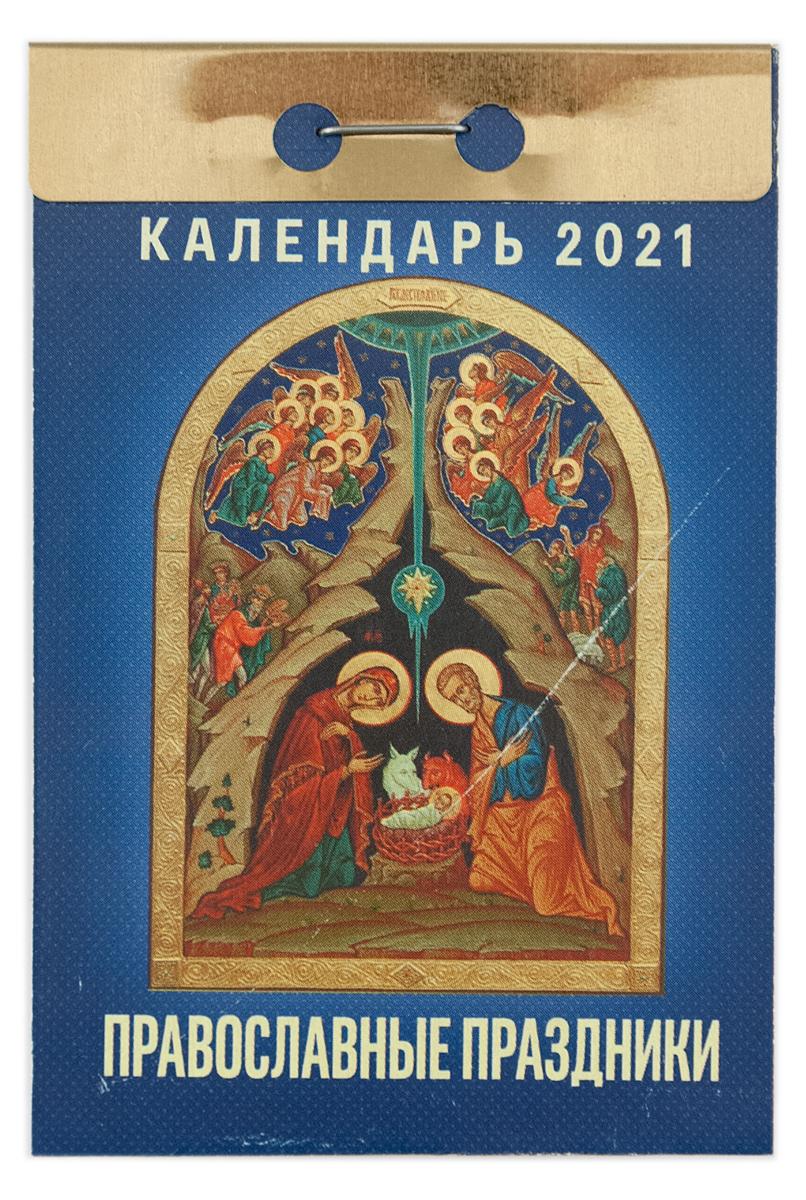 Православный календарь на 2014 год: православные праздники и посты