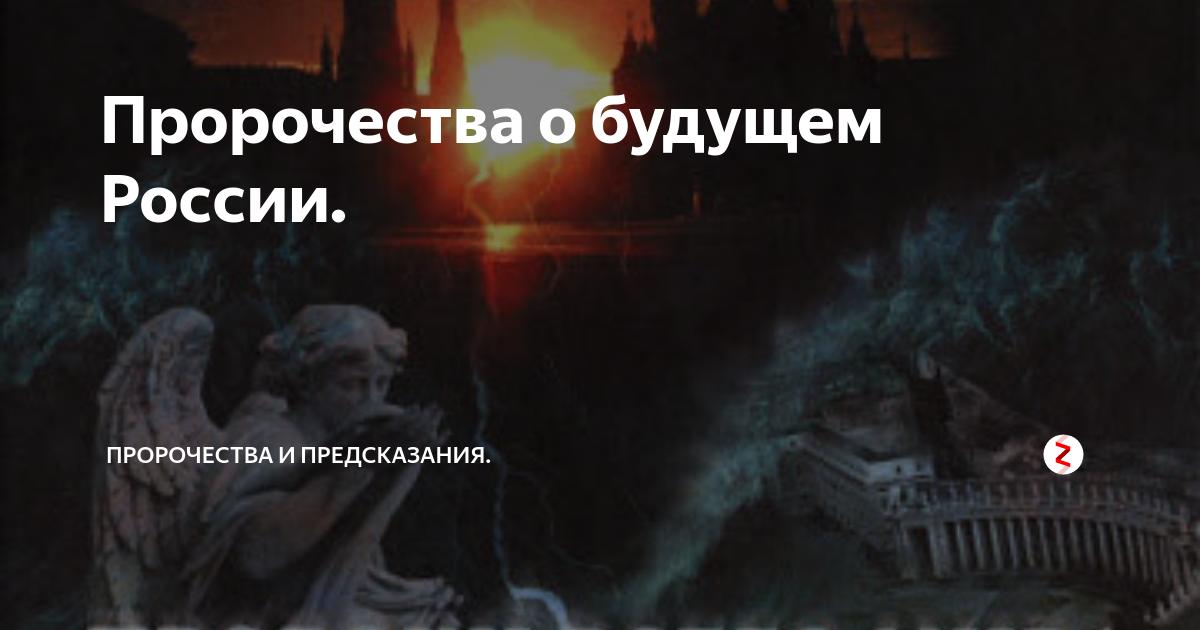 Предсказания мессинга о будущем россии – что видел великий пророк
