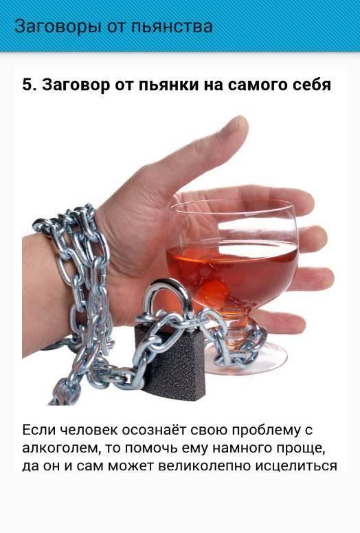 Вызывающая пьянство порча - vip ezoterika