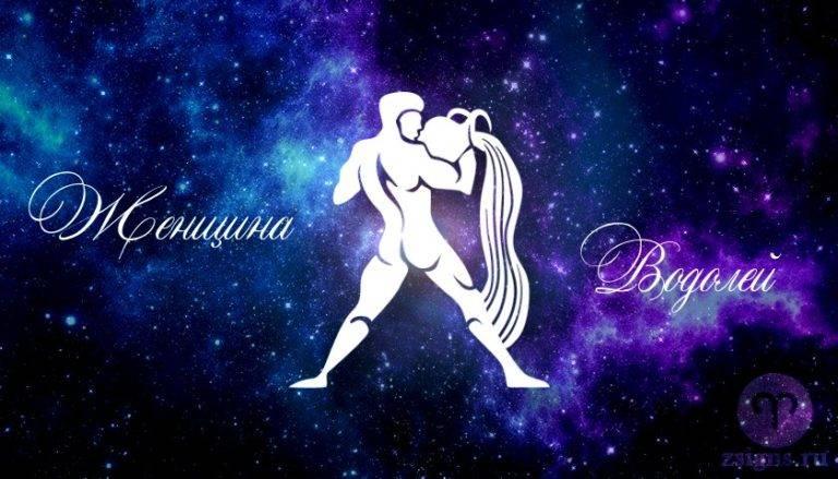 Мужчина-водолей характеристика и совместимость знака зодиака