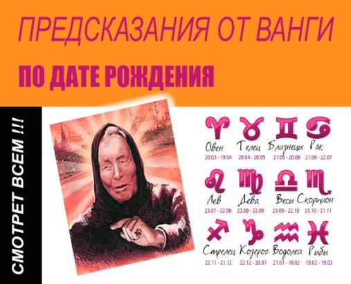 Ванга по знаку зодиака. гороскоп ванги по дате рождения для каждого