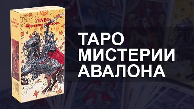 """Паж жезлов - колода """"таро """"мистерии авалона"""" (avalon tarot)"""" - дом таро"""
