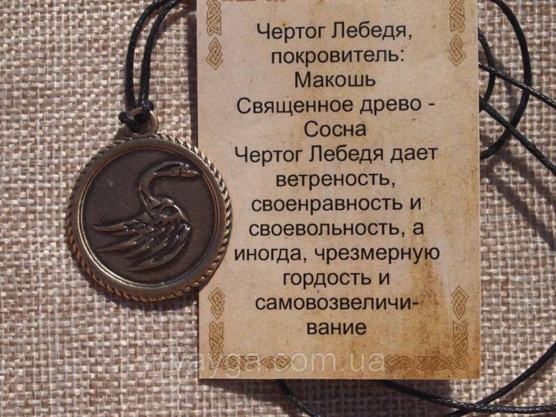Чертог финиста в славянском гороскопе