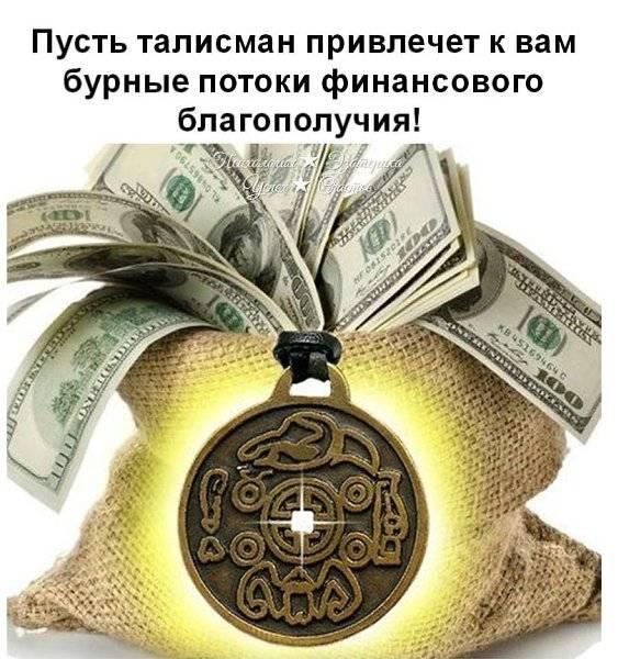 Нумерология денег: цифры, приносящие деньги
