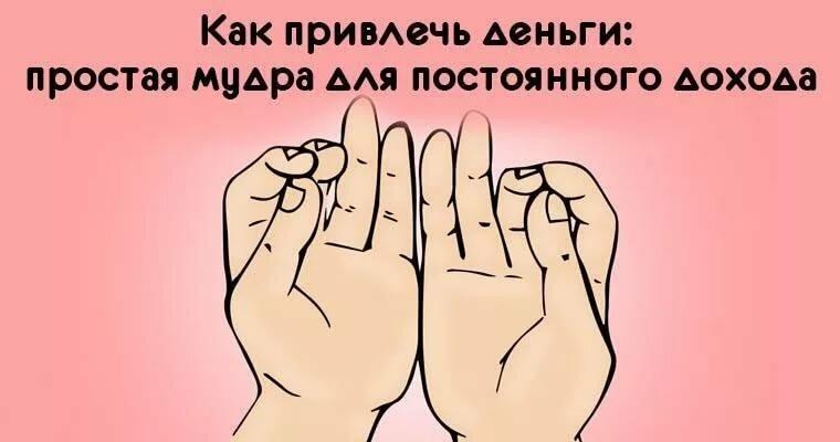 Мудры для богатства привлечения денег и достатка на кончиках пальцев