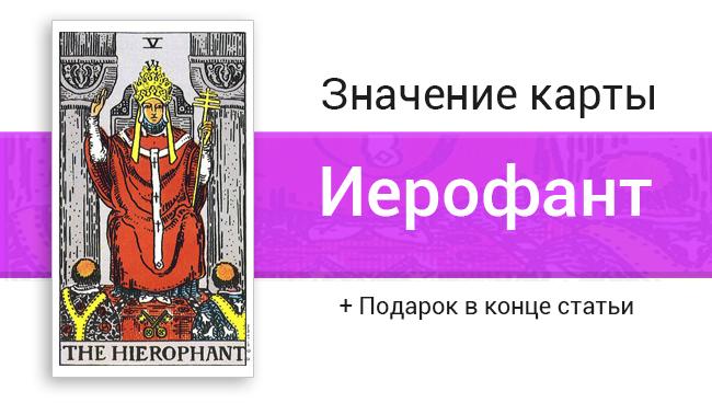 Иерофант, верховный жрец таро: значение в отношениях, любви, работе
