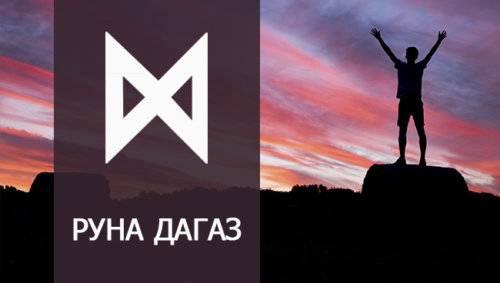 Славянская руна даждьбог: значение в отношениях, любви, работе, бизнесе, здоровье