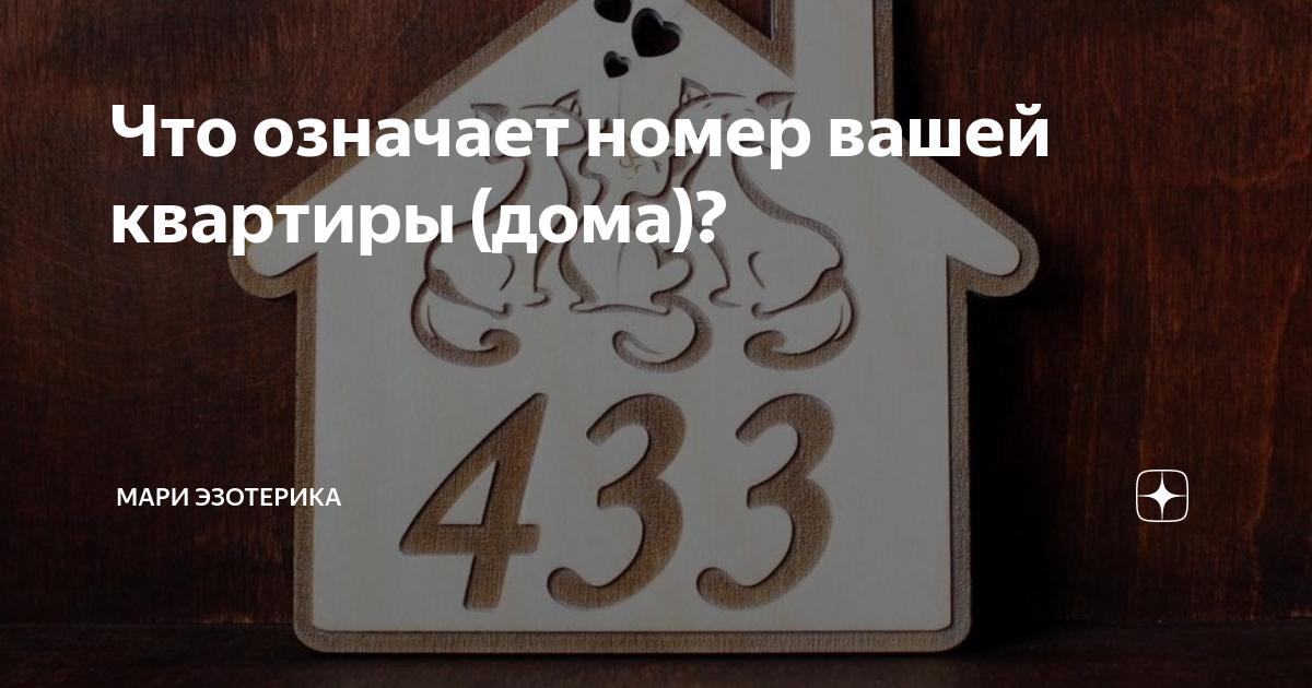 Нумерология: влияние номера квартиры и дома на вашу жизнь