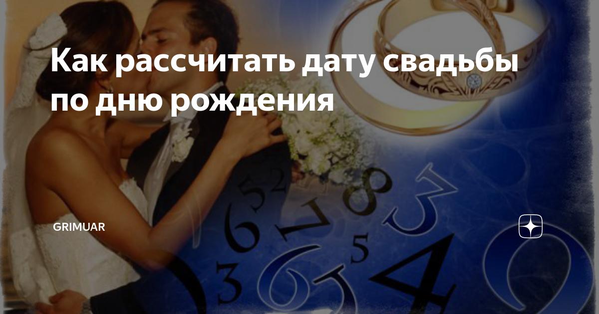 Нумерология брака по дате свадьбы. что ждёт ваш брак?