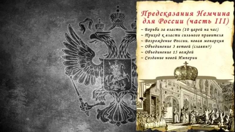 Точные пророчества василия немчина о россии