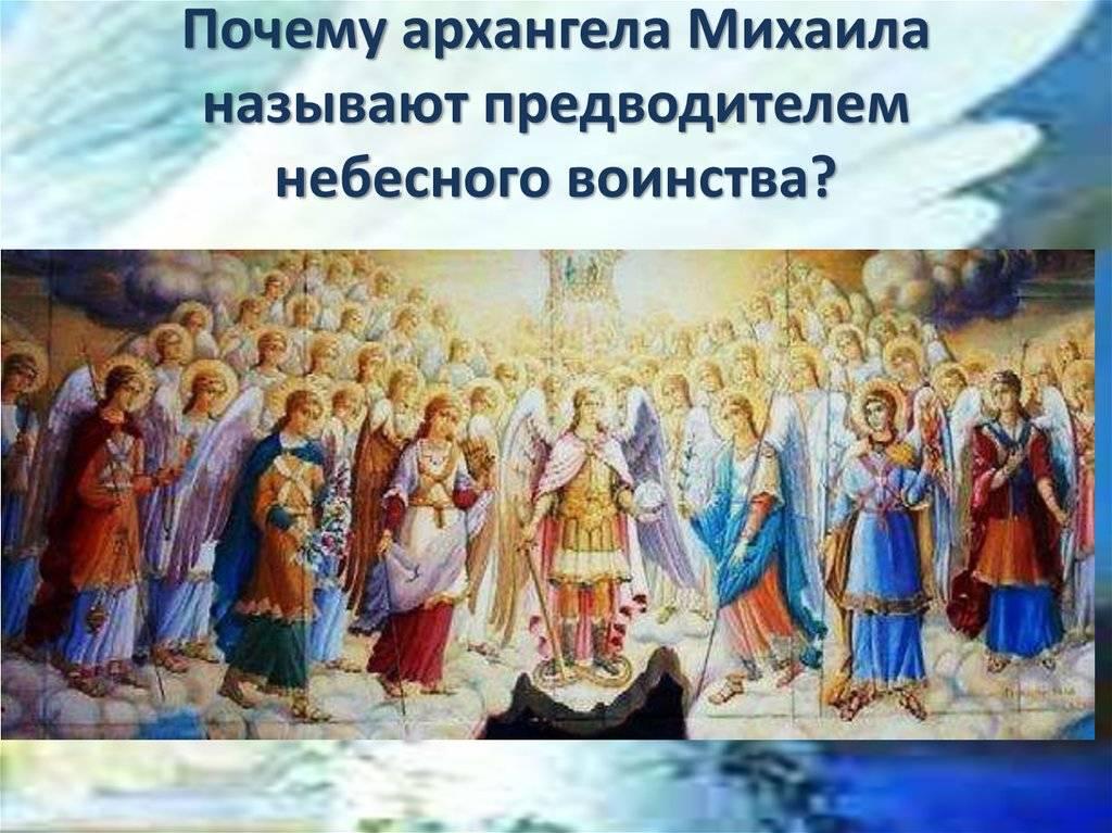 §66. число ангелов и степени: небесная иерархия.