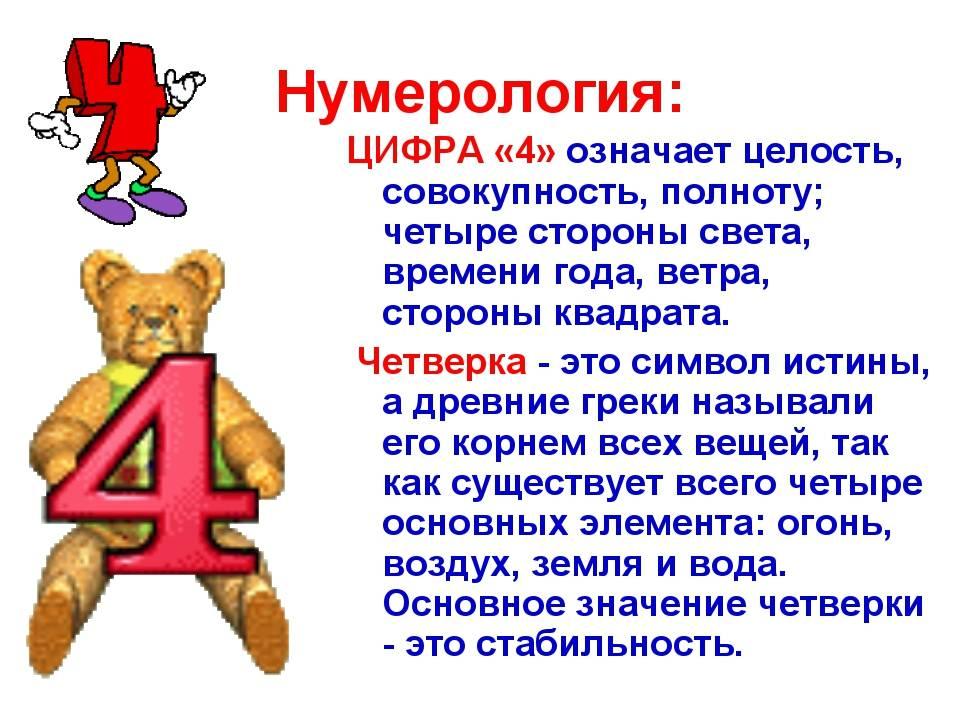 Значение числа 7. что означает цифра семь в нумерологии