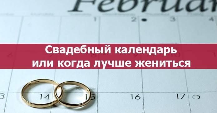Свадебный календарь — или в какой месяц лучше жениться
