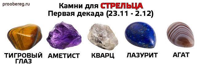 Камень стрельца: какой талисман подходит женщинам, оберег для мужчин, амулет по гороскопу и по знаку зодиака