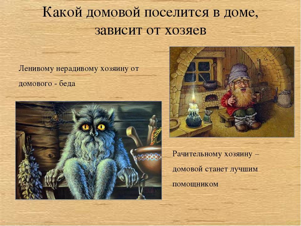 К чему приходит домовой ночью, душит, парализует, ложится сверху - приметы и суеверия