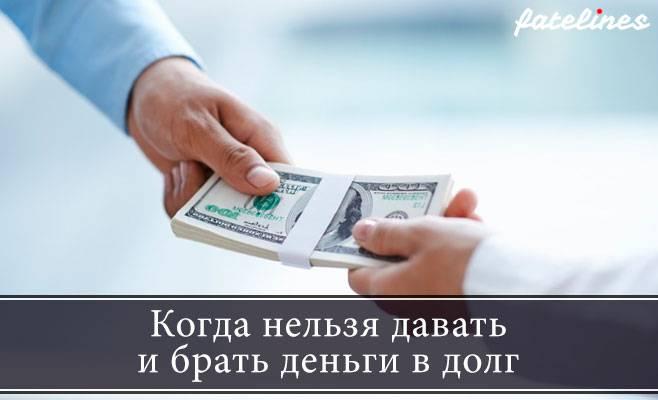 Когда нельзя давать в долг деньги: приметы и суеверия . милая я