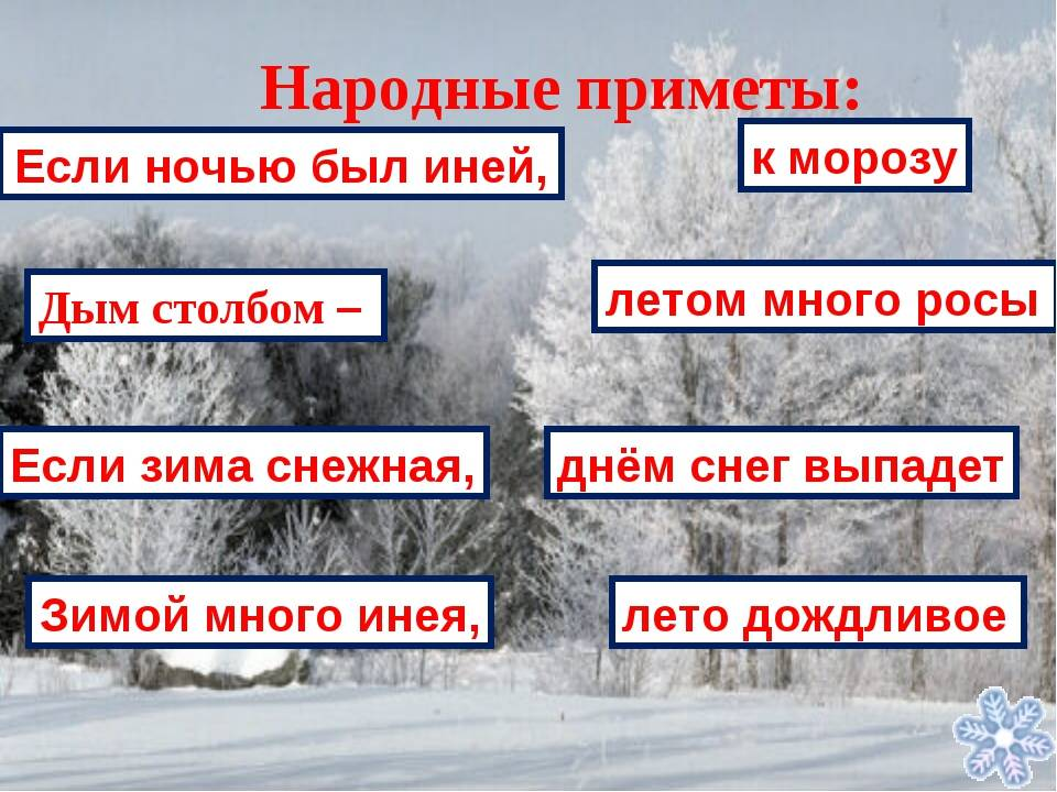 Народные приметы о зиме — узнайте, что вас ждет