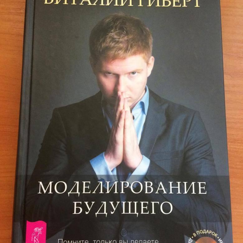 Виталий гиберт - моделирование будущего » книги читать онлайн бесплатно без регистрации