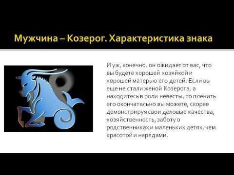 Козерог - характеристика знака зодиака, гороскоп мужчины козерога и женщины знака козерог, полная характеристика.