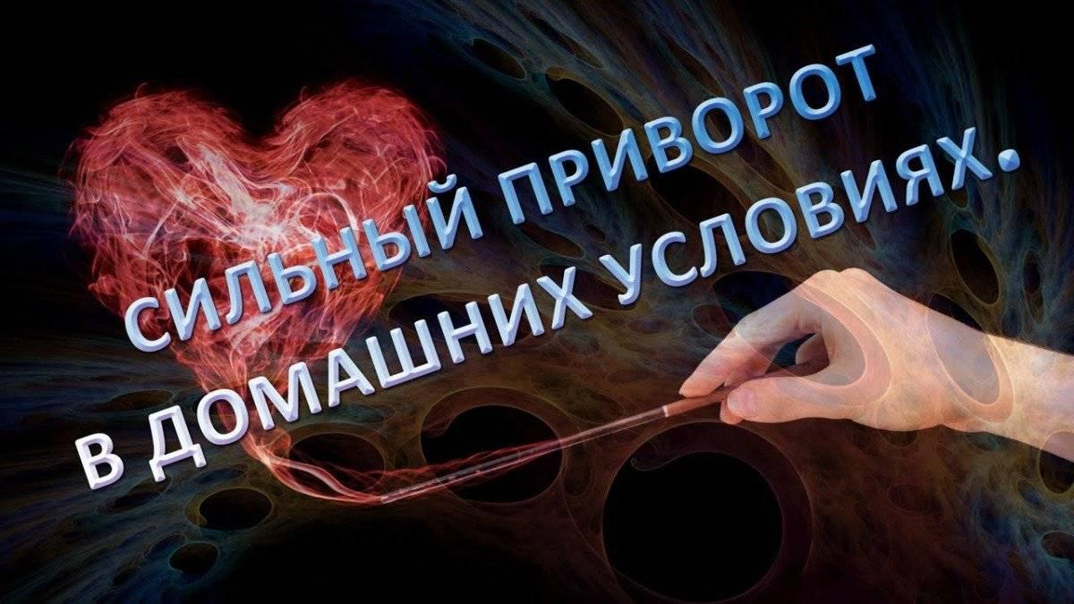 Заговоры на любовь мужчины: читать белая магия в домашних условиях. сильные заговоры на любовь мужчины, которые нельзя снять. какой заговор читать, чтобы влюбить мужчину без колдовства