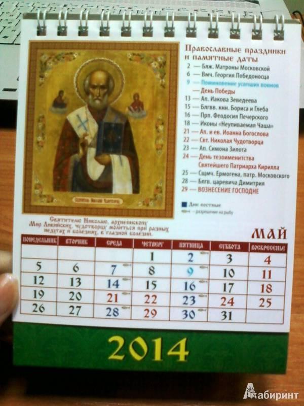 Календарь церковных праздников на 2020 год: православные праздники и посты    :: дни.ру