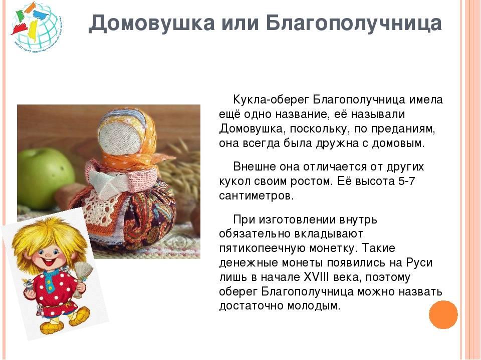 Кукла берегиня: пошаговая инструкция, как сделать и мастер-класс изготовления своими руками оберега без рисунка лица, значение у северных славян, история, картинки