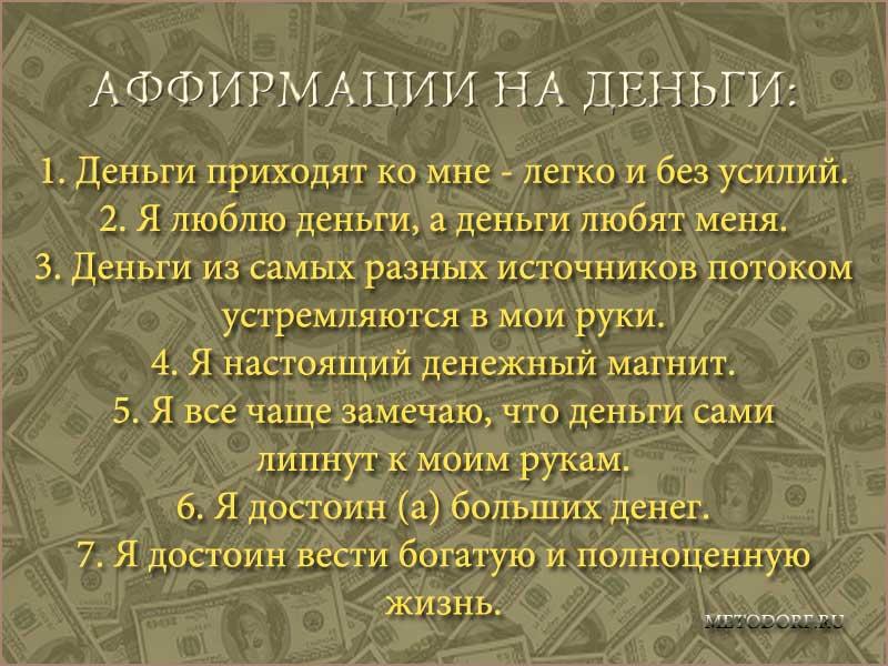 Мантра на удачу и успех во всем: для везения в работе и делах, мантры для привлечения удачи и процветания