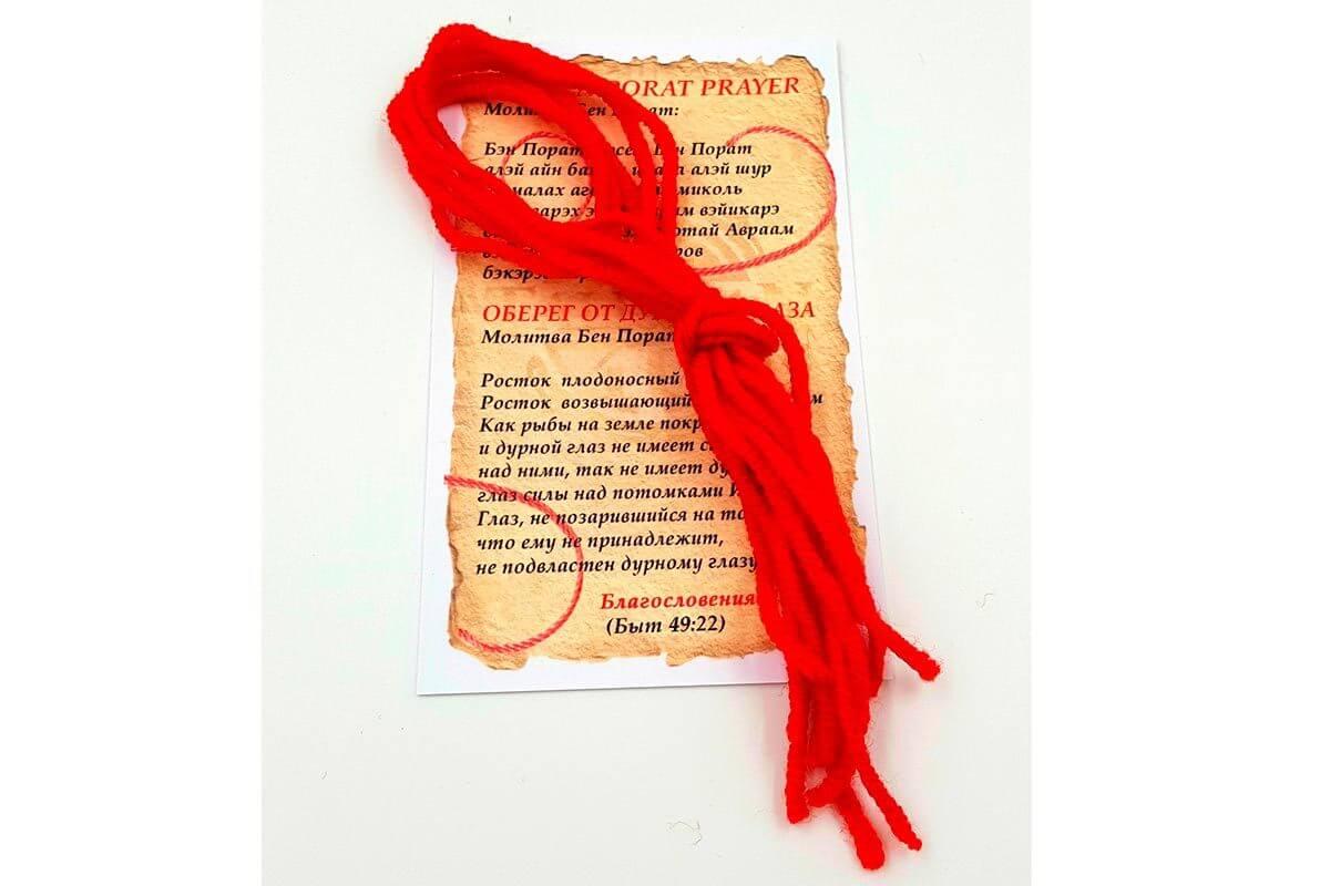 Заговоры с красной нитью на защиту, любовь и здоровье