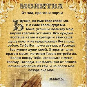 Молитва от сглаза: 13  сильных молитв с мощной защитной силой.