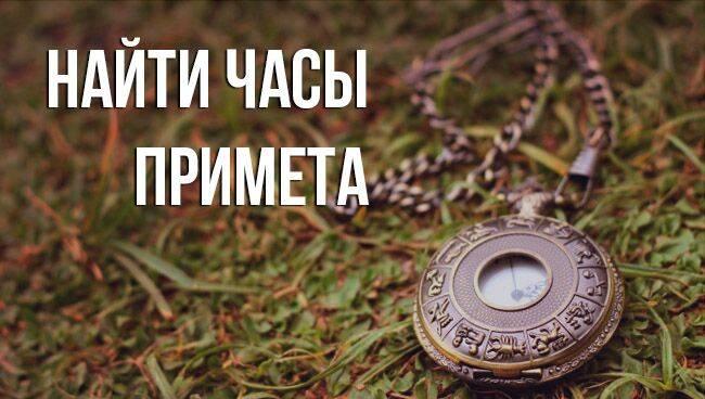 Примета «найти часы»