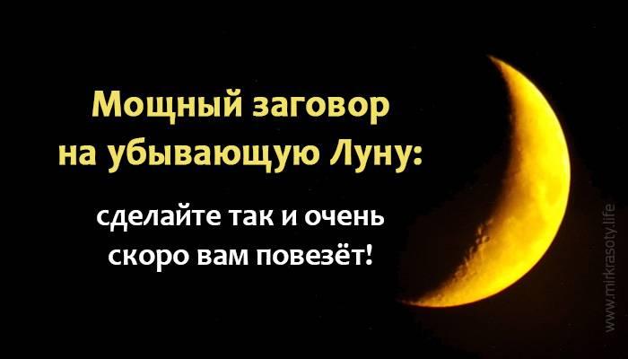 Заговор на деньги на убывающую луну - как читать