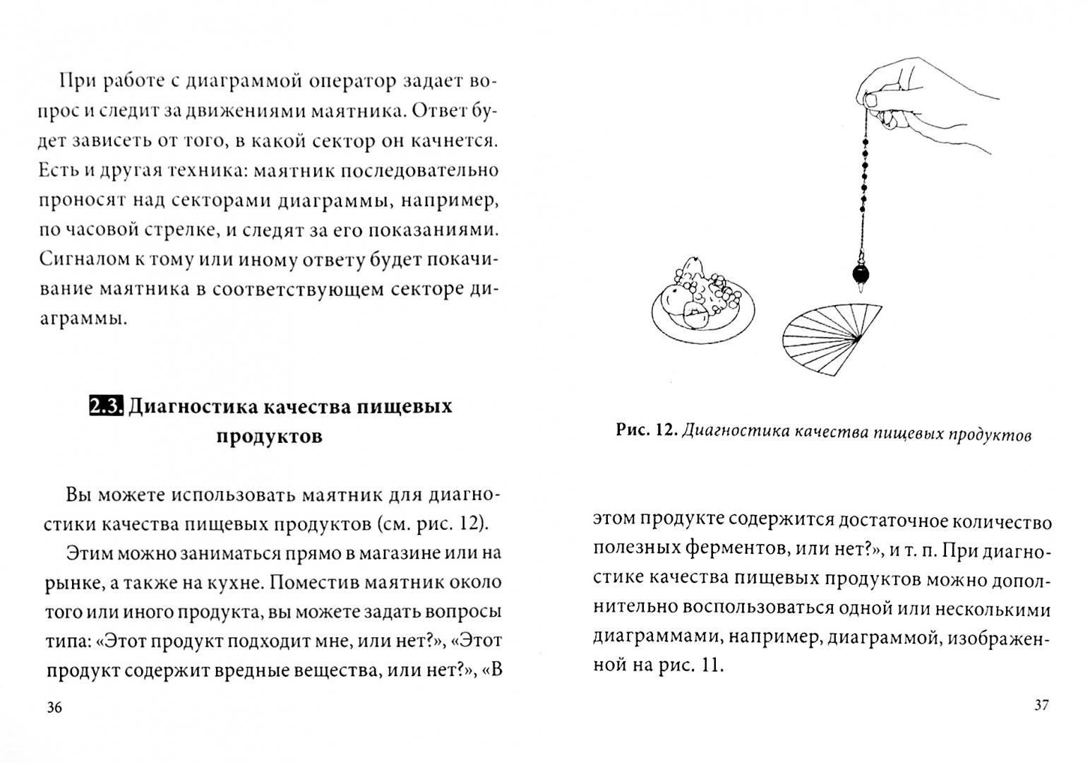 Как пользоваться маятником для гадания – инструкция