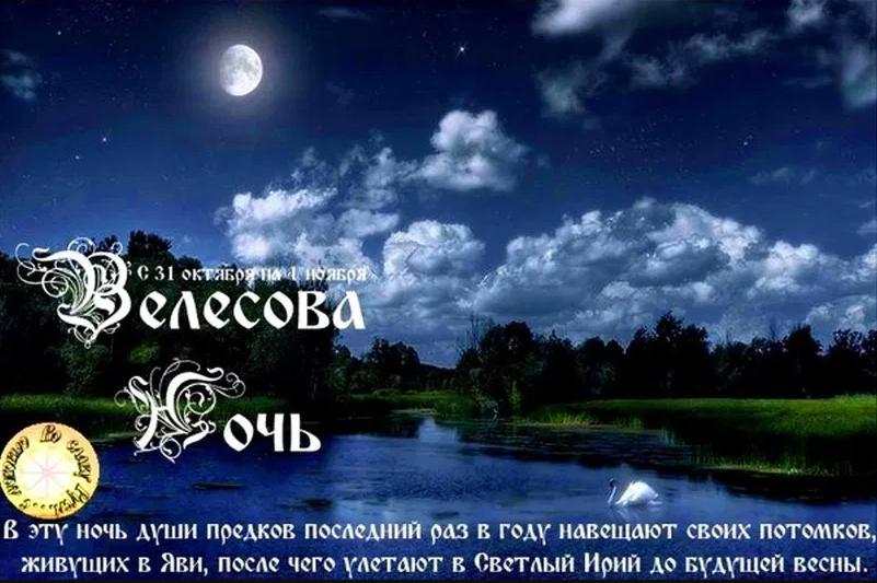 Самхейн у славян — как отмечали день духов наши предки